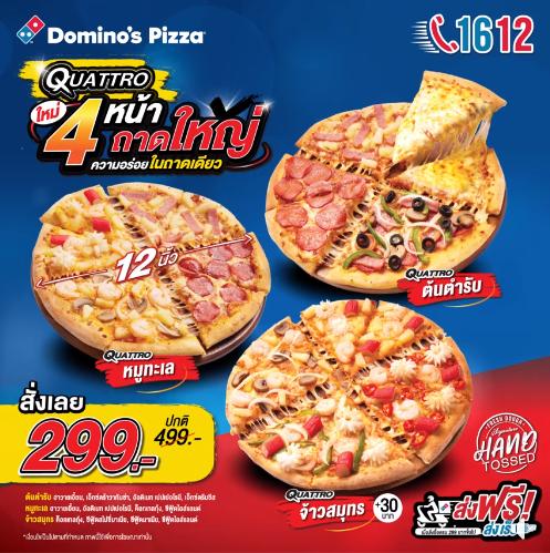 Domino Pizza ถาดใหญ่ 299 บาท