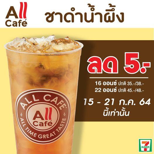 All Cafe ชาดำน้ำผึ้ง ลด 5 บาท