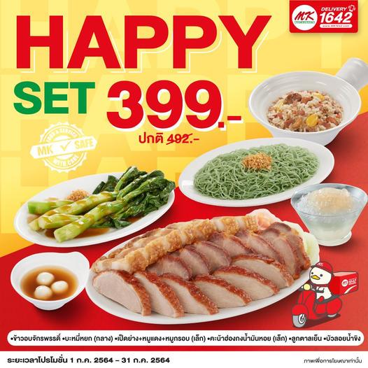 MK Happy Set 399 บาท