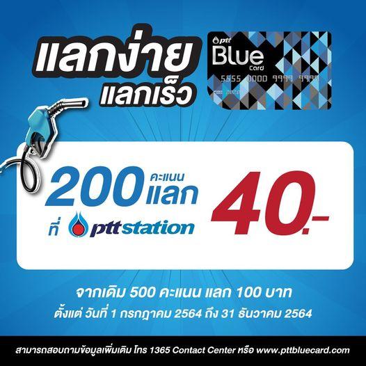 Bluecard 200 คะแนนแลก 40 บาท
