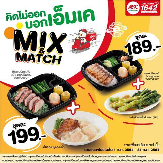 MK Mix and Match