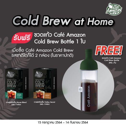 คาเฟ่อเมซอน Cold Brew ฟรี Cafe Amazon Cold Brew Bottle