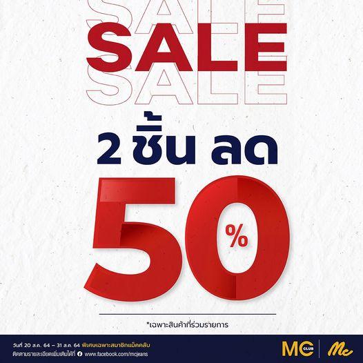 Mc Jeans 2 ชิ้น ลด 50%