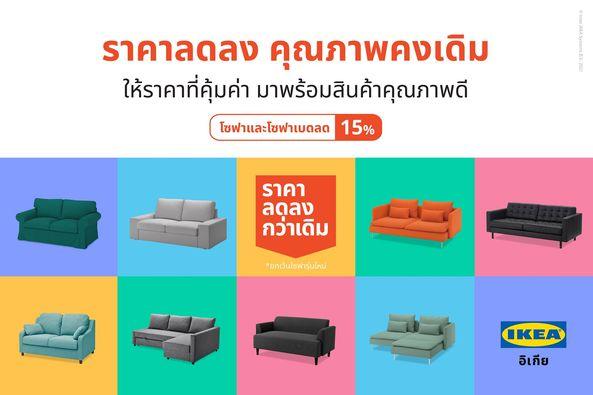 โซฟา IKEA ลด 50%
