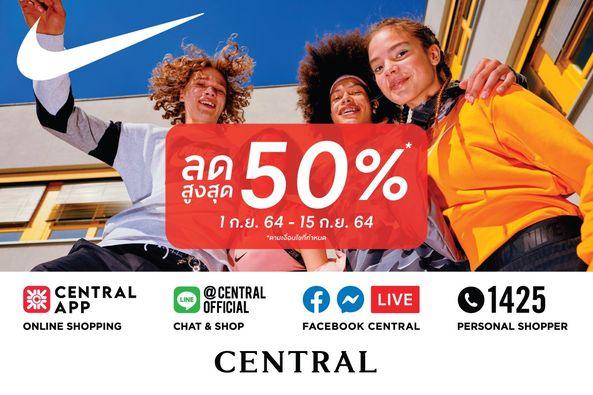 Central ลด 50% รับเปิดห้าง