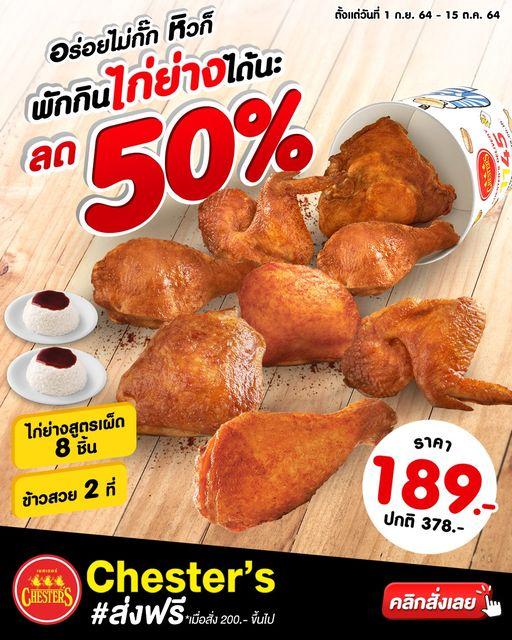 ไก่เชสเตอร์ ลด 50% ถึง 15 ตุลาคม 64