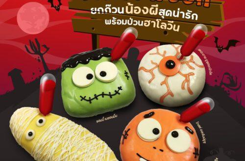 Mister Donut Halloween 2021
