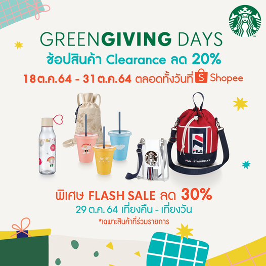 Starbucks Clearance Green Giving Days